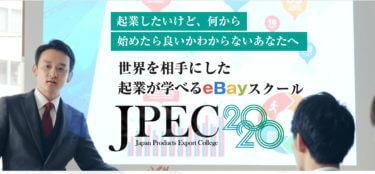 加藤行俊 JPEC2020って詐欺?eBayスクールってなんだ?検証しました!