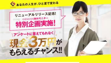 GENESIS(ジェネシス)のひと夏で人生が変わるって本当?アンケートに答えて3万円がもらえるの?検証してみた!