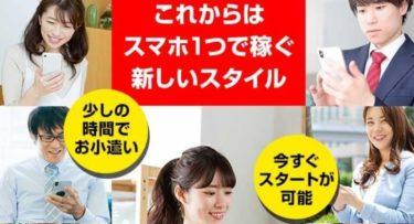 日給平均2万円「New-Style(ニュースタイル)」は本当に稼げるの?検証してみた!